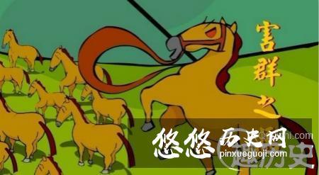 成语害群之马的本意:只是改掉马的一些坏习惯