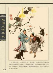晏子论社鼠的典故的简介 讽喻朝廷中的奸佞小人
